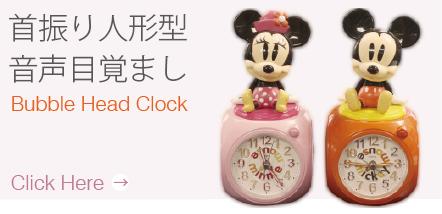 バブルヘッド(首振り)人形型目覚まし時計