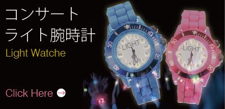 コンサート 光る ライト腕時計